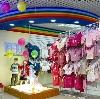 Детские магазины в Гиагинской