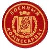 Военкоматы, комиссариаты в Гиагинской