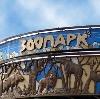 Зоопарки в Гиагинской