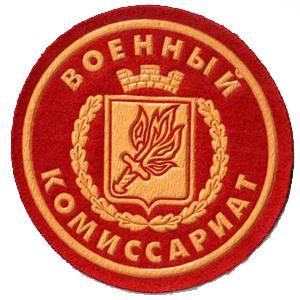 Военкоматы, комиссариаты Гиагинской