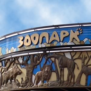 Зоопарки Гиагинской